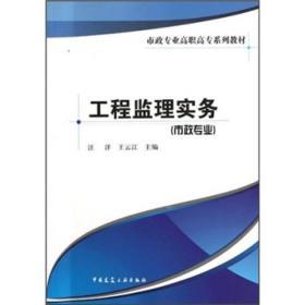 市政专业高职高专系列教材:工程监理实务(市政专业)