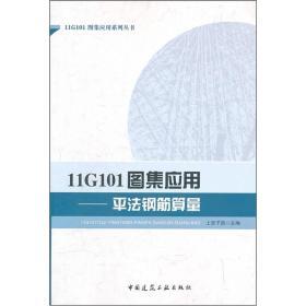 11G101图集应用:平法钢筋算量
