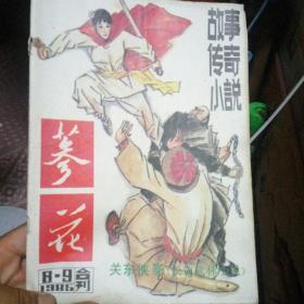 参花1985年8,9合刊