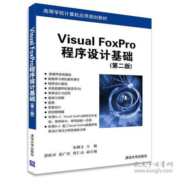 正版库存未翻阅 Visual FoxPro程序设计基础(第2版)(本科教材)