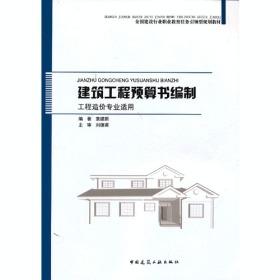 建筑工程预算书编制 袁建新