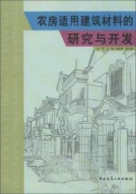 農房適用建筑材料的研究與開發 專著 劉軍主編 nong fang shi yong jian zhu cai liao