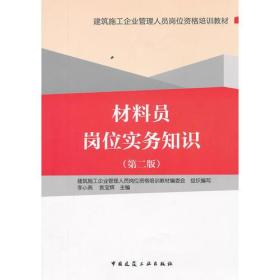材料员岗位实务知识-第二版