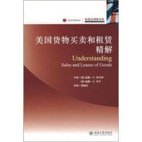 美国法精解书系—美国货物买卖和租赁精解