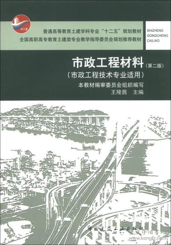 """市政工程材料(第2版)/普通高等教育土建学科专业""""十二五""""规划教材"""