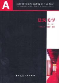 高校建筑學與城市規劃專業教材:建筑美學(第2版)