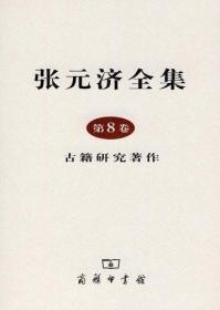 张元济全集 第8卷:古籍研究著作(精装全新未拆封)