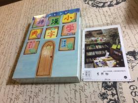 日文原版 :チヤレンジ小学汉字辞典 第三版 【存于溪木素年书店】