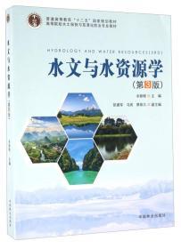 水文与水资源学(第3版)