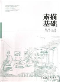 全國高校建筑學與環境藝術設計專業美術系列教材:素描基礎