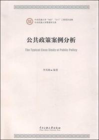 公共政策案例分析