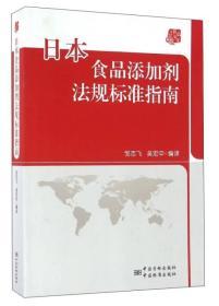 日本食品添加剂法规标准指南