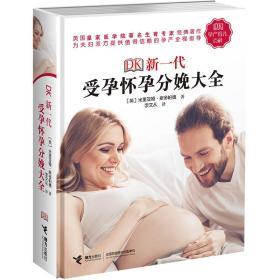 DK新一代受孕怀孕分娩大全
