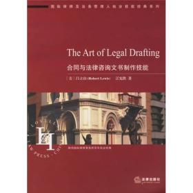 正版现货 合同与法律咨询文书制作技能出版日期:2007-01印刷日期:2007-05印次:1/2