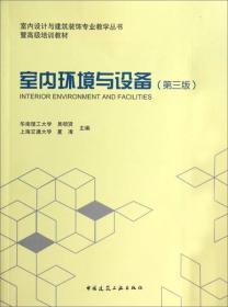 正版二手室内环境与设备第三3版吴硕贤夏凊中国建筑工业出版社9789787112162093