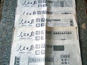 人民日报《经济周刊》副刊 四版 1999年(共五份)