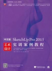 中文版SketchUpPro 2015艺术设计实训案例教程