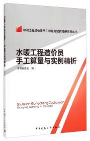 建设工程造价员手工算量与实例精析系列丛书:水暖工程造价员手工算量与实例精析