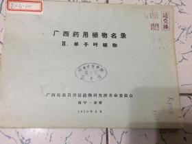 广西药用植物名录 ; 3.单子叶植物
