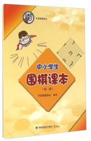 中国围棋协会:中小学生围棋课本(第一册)