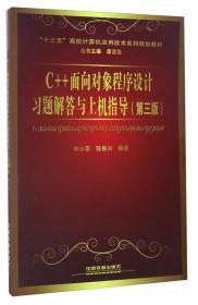 C++面向对象程序设计习题解答与上机指导(第三版)