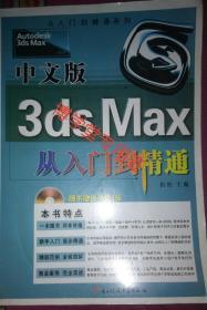 中文版 3ds Max 从入门到精通