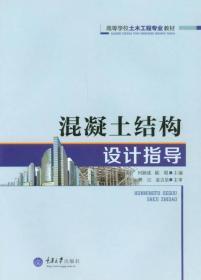 混凝土结构设计指导