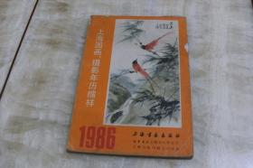上海国画、摄影年历缩样(平装32开  1986年印行  有描述有清晰书影供参考)