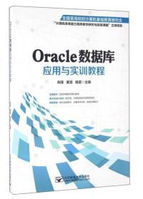 Oracle数据库应用与实训教程