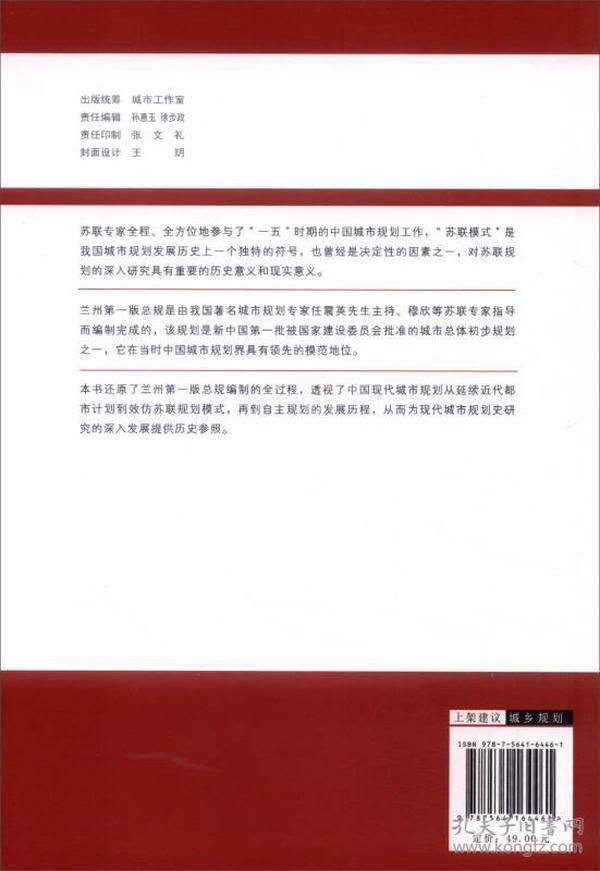 苏联规划在中国:兰州第一版总规编制史实研究:1949-1966