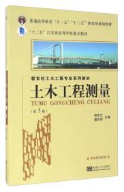土木工程测量(第5版)/新世纪土木工程专业系列教材