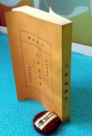 【工业经济学】大学用书  民国68年。竖排繁体,世界书局出版。自然旧,书皮轻微褪色、有污渍、有磨损,封面、前几十页有油渍,封底上角有水渍,书皮书口轻微卷边