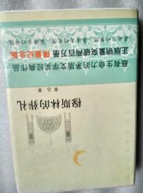 穆斯林的葬礼(限量纪念版)