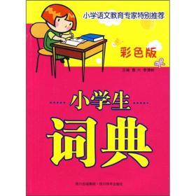 小学生词典(彩色版)