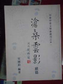 中华甲骨文学会丛刊之卅一;沧桑云影 续篇【大16开 】