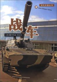 现代兵器丛书:战车