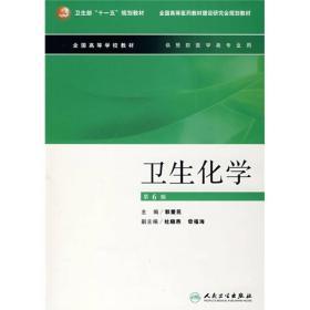 卫生化学(供预防医学类专业用全国高等学校教材)