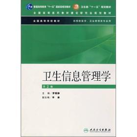 卫生信息管理学(第2版)