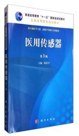 医用传感器(第3版)