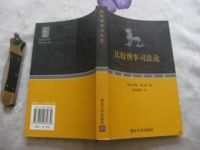 比较刑事司法论(比较法学丛书)