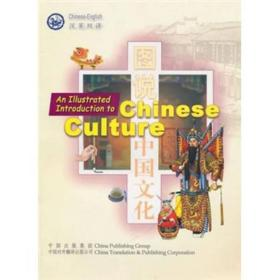 汉英双语:中国文化