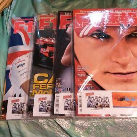 F1速报2007(5.6.8.10)4册合售。塑封全新