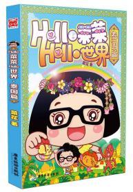 Hello菜菜 Hello世界(泰国篇)