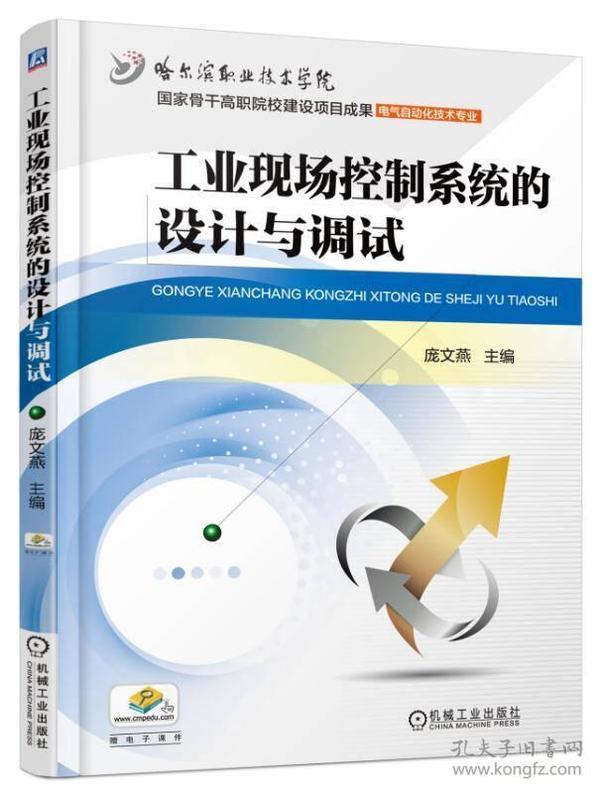 工业现场控制系统的设计与调试