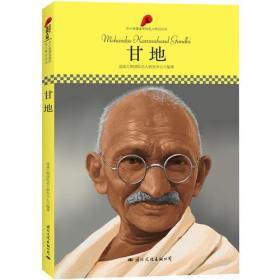 中小学课本里的名人传记丛书·甘地(皮波人物重磅推出,适合中小学生阅读的人物传记)