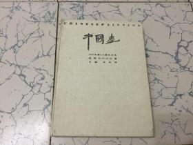 中国画 1995年 第1-4期