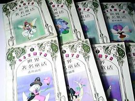 世界著名童话连环画库(全8册)