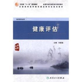健康评估 刘惠莲  人民卫生出版社 9787117129077