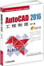 AutoCAD 2016工程制图(第5版)