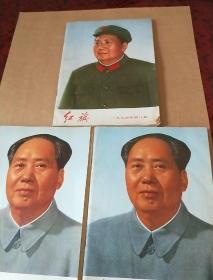红旗杂志1974 3.4.5.8.9.10六册合售